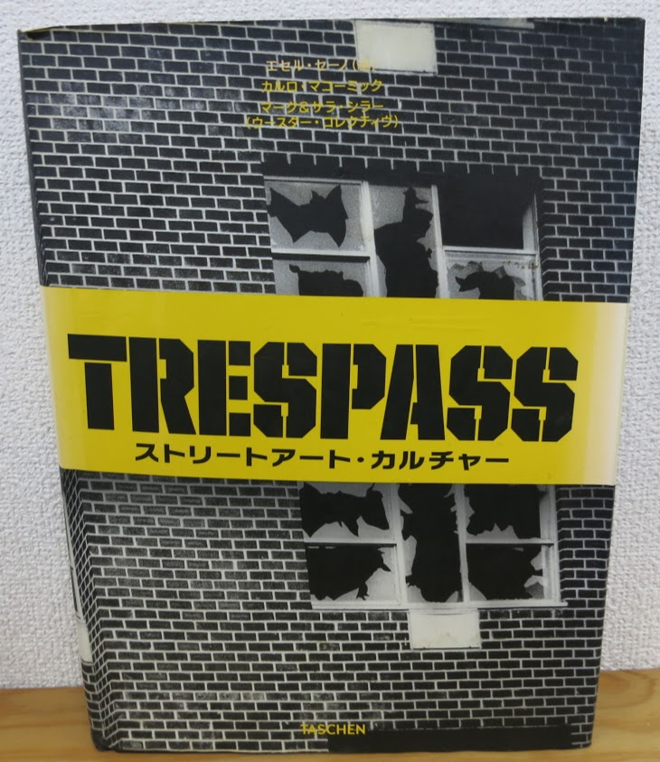TRESPASS ストリートアート・カルチャー