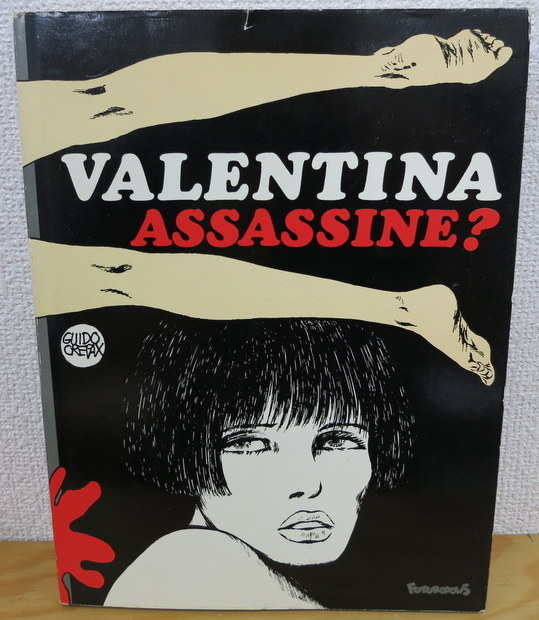 Valentina assassine ? GUIDO CREPAX  グイド・クレパックス