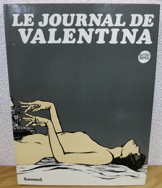 Le journal de Valentina GUIDO CREPAX  グイド・クレパックス