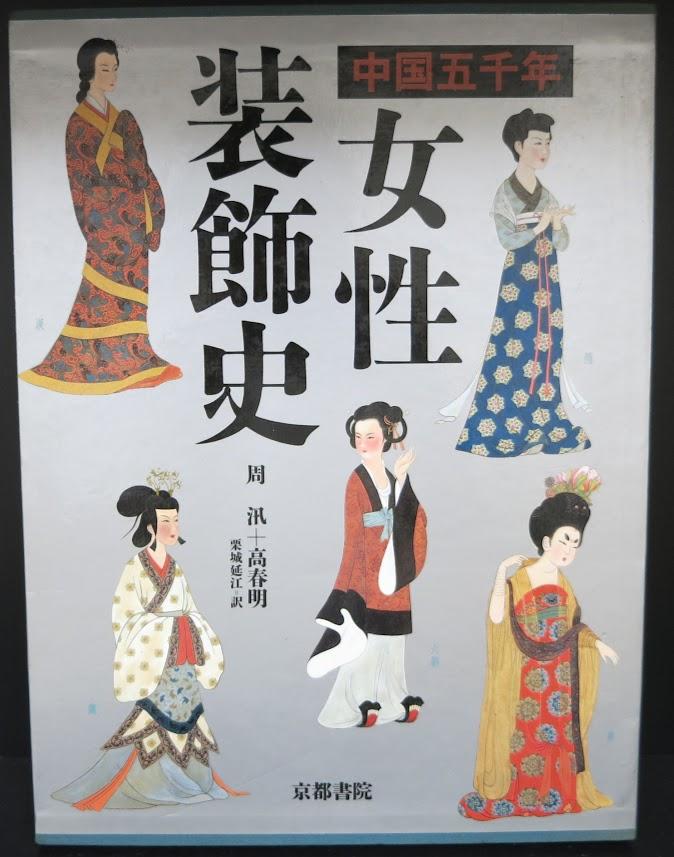 中国五千年 女性装飾史
