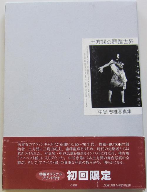 土方巽の舞踏世界 中村忠雄写真集