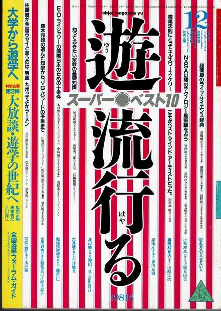 遊 (1981年12月号) 大学から遊学へ  特集:流行る