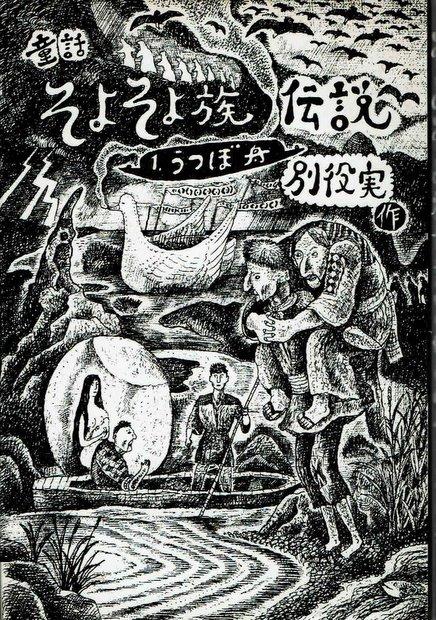 童話 そよそよ族伝説 1.うつぼ舟/2.あまんじゃく/3.浮島の都 作:別役実 3冊セット