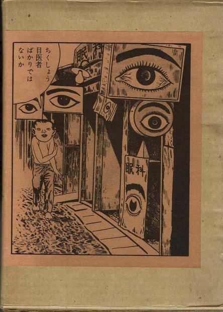 つげ義春作品集 (1977)
