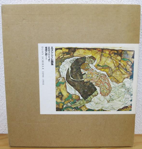 エゴン・シーレ画集 エルヴィン・ミッチ  坂崎乙郎 監訳