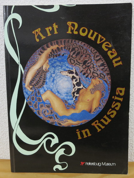 Art nouveau in Russia : from museums of St. Peterburg Palace
