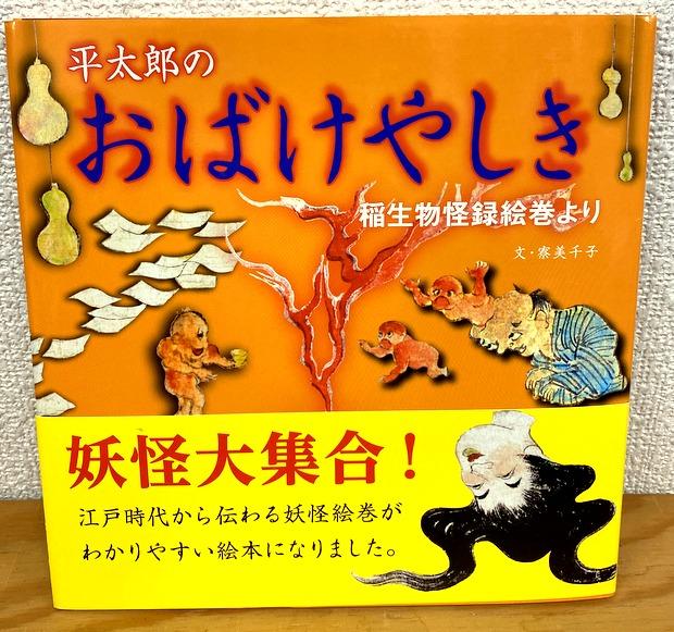 平太郎のおばけやしき:稲生物怪録絵巻より 寮美千子