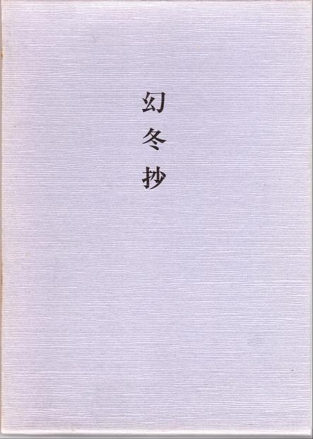 幻冬抄 木水彌三郎
