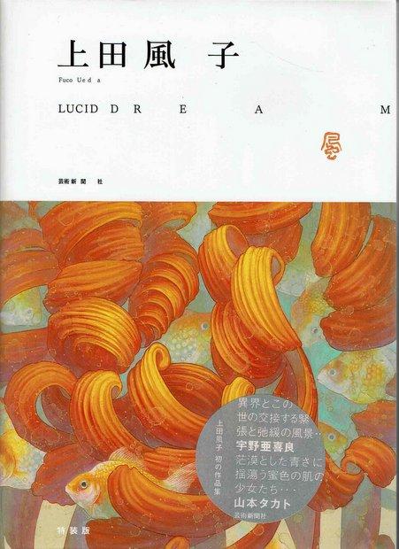LUCID DREAM:上田風子作品集
