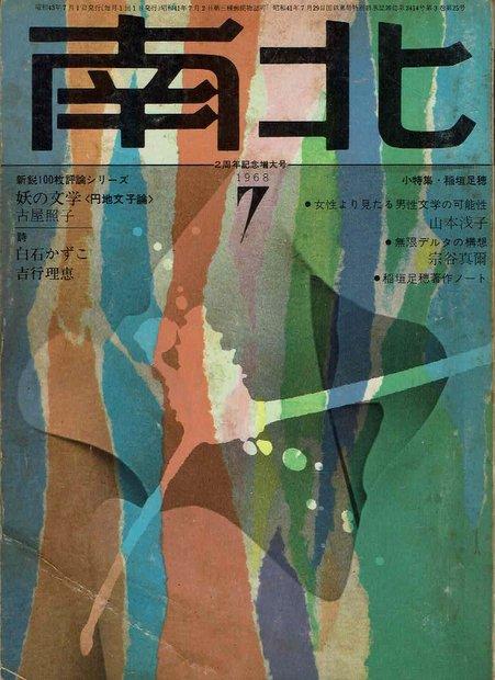 南北(1968年7月) 2周年記念増大号 小特集:稲垣足穂
