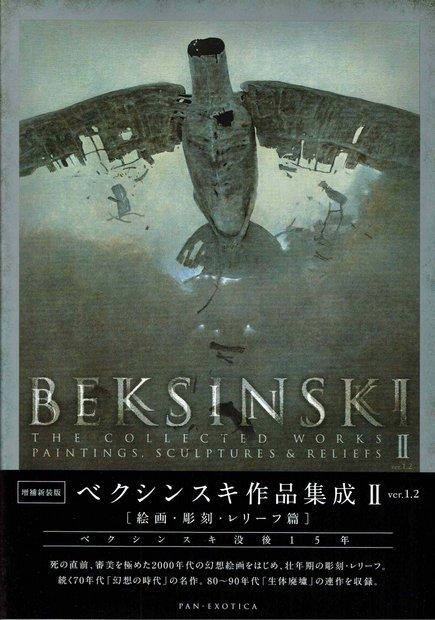 《増補新装版》ベクシンスキ作品集成 2 ver. 1.2 絵画・彫刻・レリーフ篇