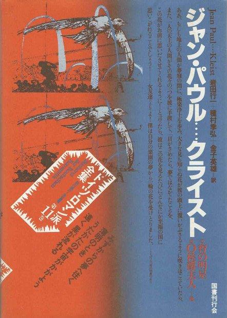 ジャン・パウル/クライスト (ドイツ・ロマン派全集第11巻) 岩田行一 ほか訳