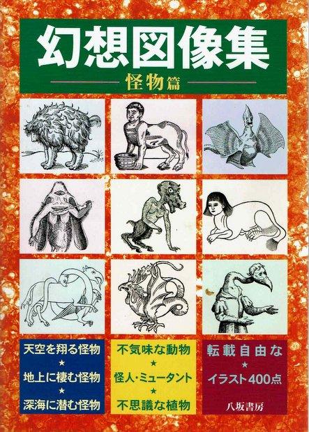 幻想図像集 (2) 怪物篇