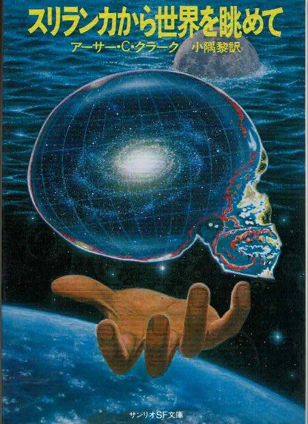 スリランカから世界を眺めて アーサー・C・クラーク 小隅黎訳(サンリオSF文庫)