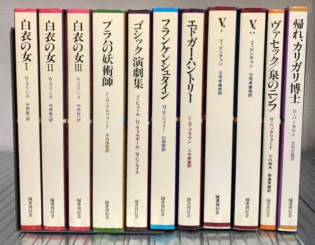 ゴシック叢書 全34冊揃(第1期 全15冊 / 第2期 全19冊)