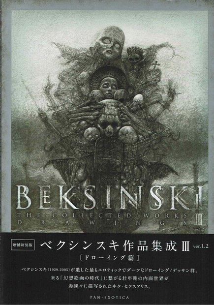 《増補新装版》ベクシンスキ作品集成 3 ver. 1.2 ドローイング篇