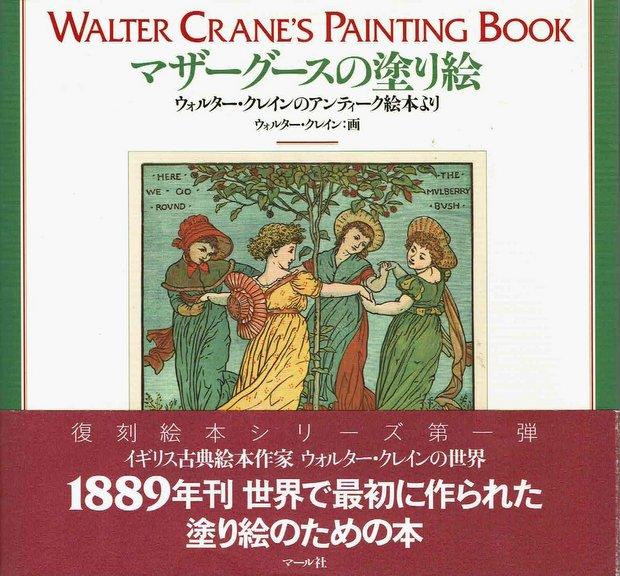 マザーグ-スの塗り絵 ウォルター・クレイン 画