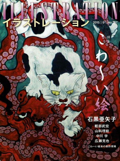 イラストレーション 2015年9月 No.207 特集:こわ~い絵