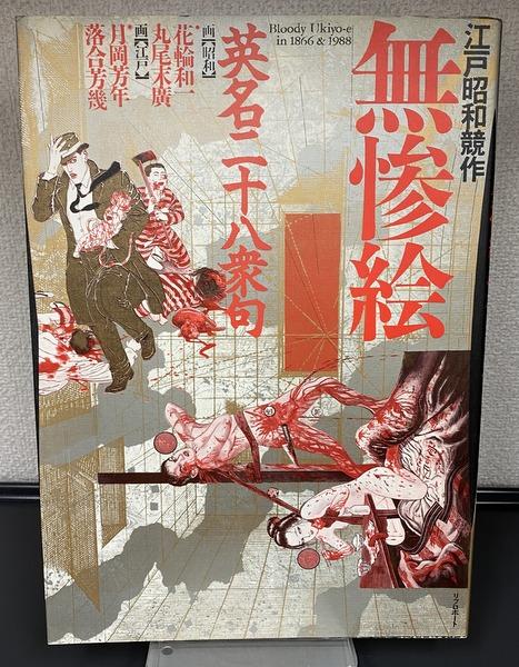 江戸昭和競作 無惨絵 英名二十八衆 画:花輪 和一 、月岡 芳年、丸尾 末広、落合 芳幾