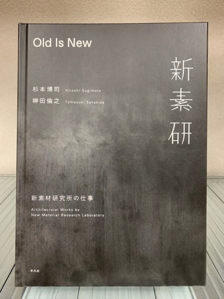 Old Is New 新素材研究所の仕事 著:杉本 博司, 榊田 倫之