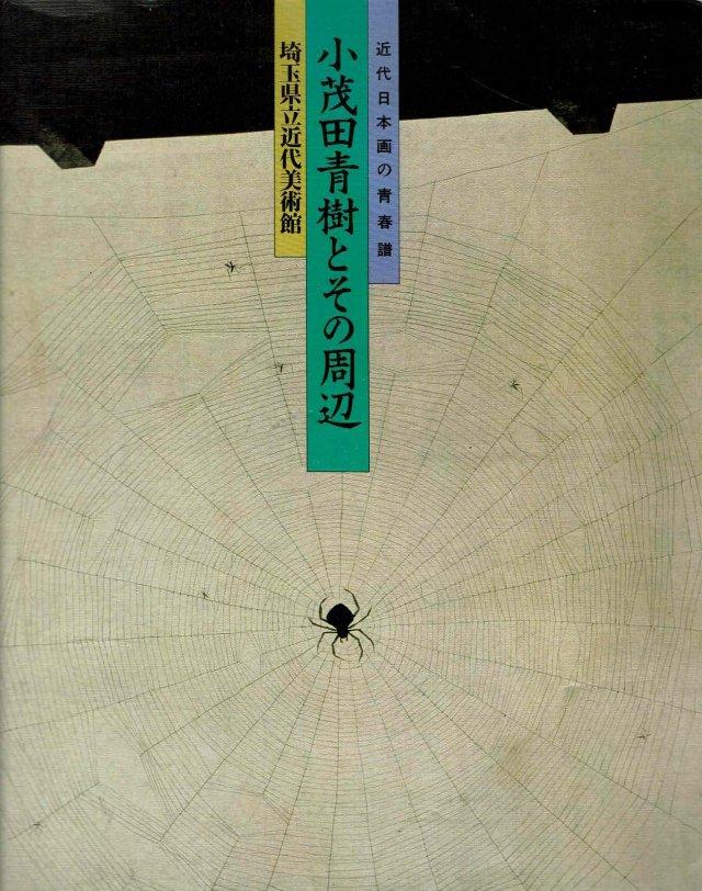 小茂田青樹とその周辺:近代日本画の青春讃 図録