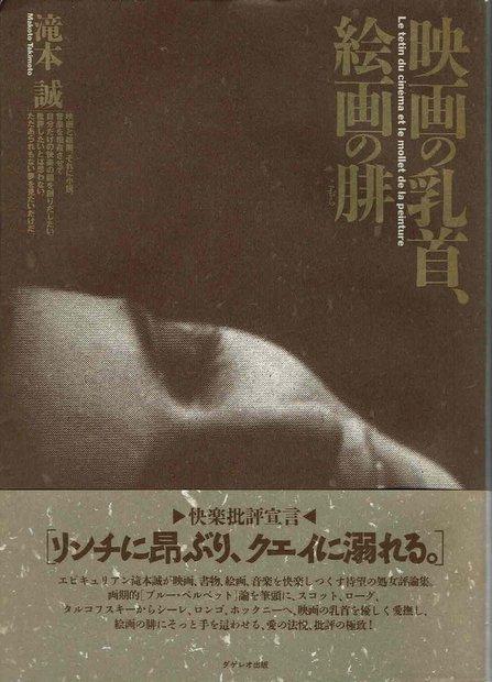 映画の乳首、絵画の腓 著:滝本誠