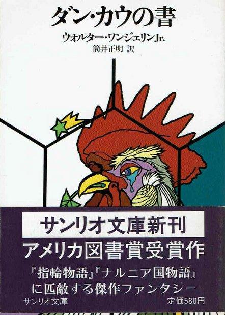 ダン・カウの書 ウォルター・ワンジェリンJr. 筒井正明訳(サンリオ文庫)