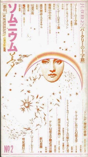 季刊 ソムニウム  第二号 J.L.ボルヘス