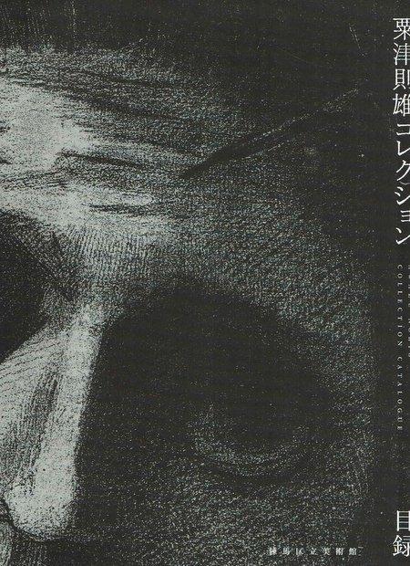 粟津則雄コレクション 図録