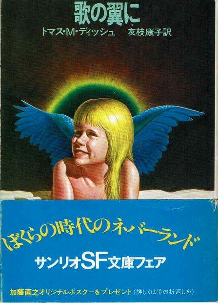 歌の翼に トマス・M・ディッシュ 友枝康子訳(サンリオSF文庫)