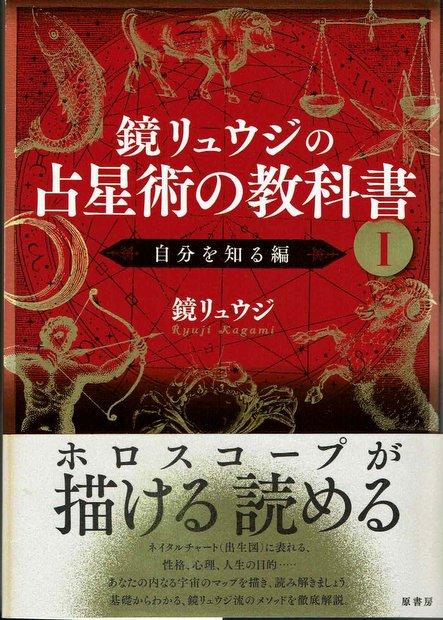 鏡リュウジの占星術の教科書 著:鏡リュウジ 1,2巻セット