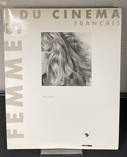 FEMMES DU CINEMA FRANCAIS フランス映画の女優たち 洋書