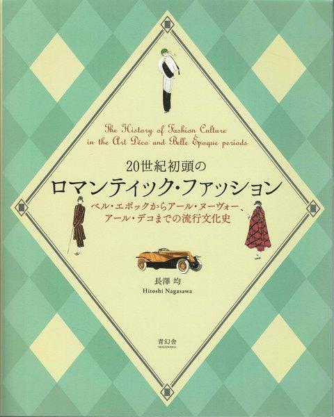 20世紀初頭のロマンティック・ファッション ベル・エポックからアール・ヌーヴォー、アール・デコまでの流行文化史 著:長澤均