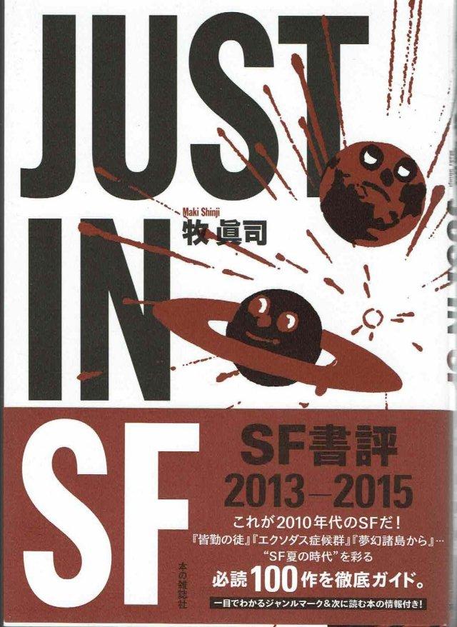 JUST IN SF 牧眞司