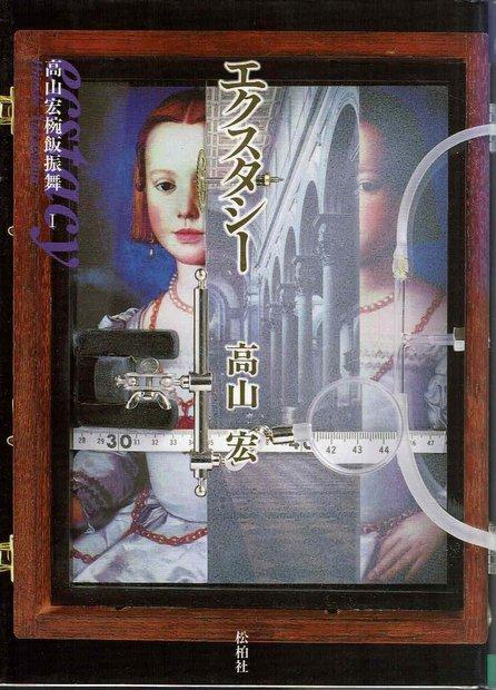 エクスタシー  著:高山 宏  高山宏椀飯振舞 (1)