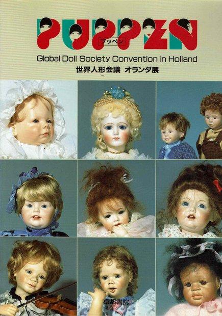 プッペン 世界人形会議 オランダ展