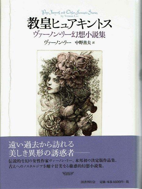 教皇ヒュアキントス:ヴァーノン・リー幻想小説集 ヴァーノン・リー 中野善夫 訳