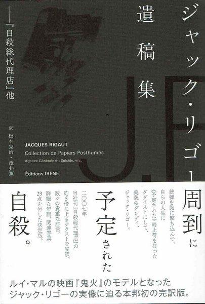 ジャック・リゴー遺稿集 訳:松本完治・亀井薫【新刊書籍】
