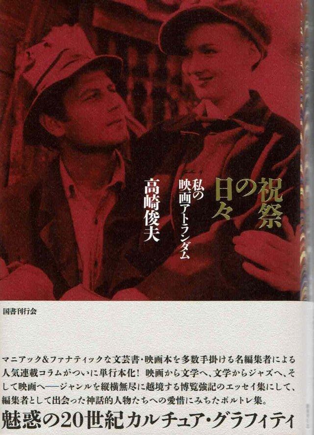 祝祭の日々:私の映画アトランダム 高崎俊夫