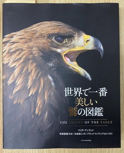 世界で一番美しい鷲の図鑑 著:マイク・アンウィン  監修:齊藤慶輔 訳:布施雄士 写真:デヴィッド・ティプリングほか