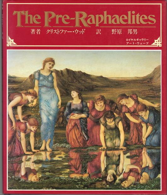 The Pre-Raphaelites ラファエル前派画集 クリストファー・ウッド 野原邦夫訳
