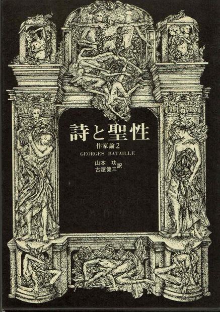 詩と聖性 (作家論 2) ジョルジュ・バタイユ 古屋健三/山本功 訳