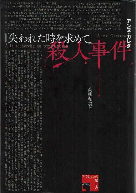 『失われた時を求めて』殺人事件 (フィクションの楽しみ) アンヌ・ガレタ 高柳和美 訳