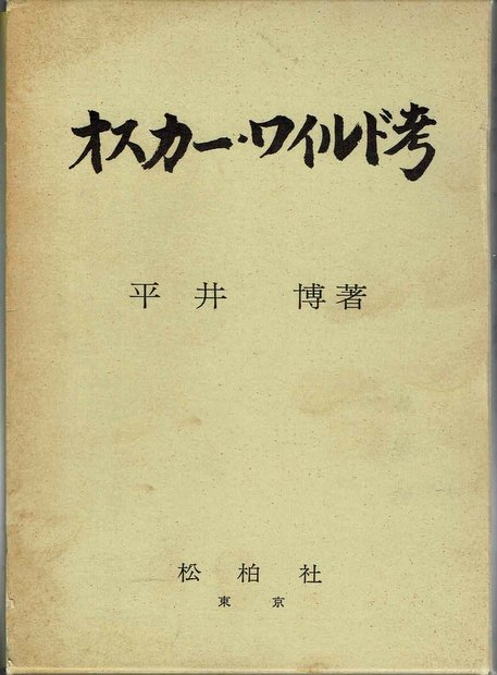 オスカー・ワイルド考 平井博