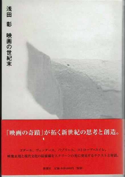 映画の世紀末 著:浅田 彰