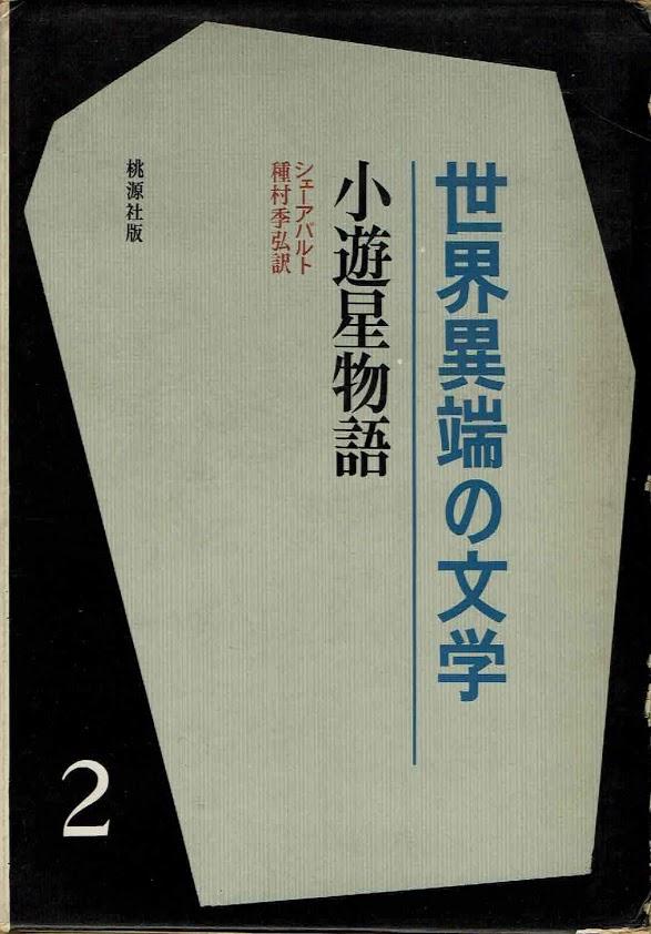 世界異端の文学2 小遊星物語 シェ―アバルト 種村季弘 訳
