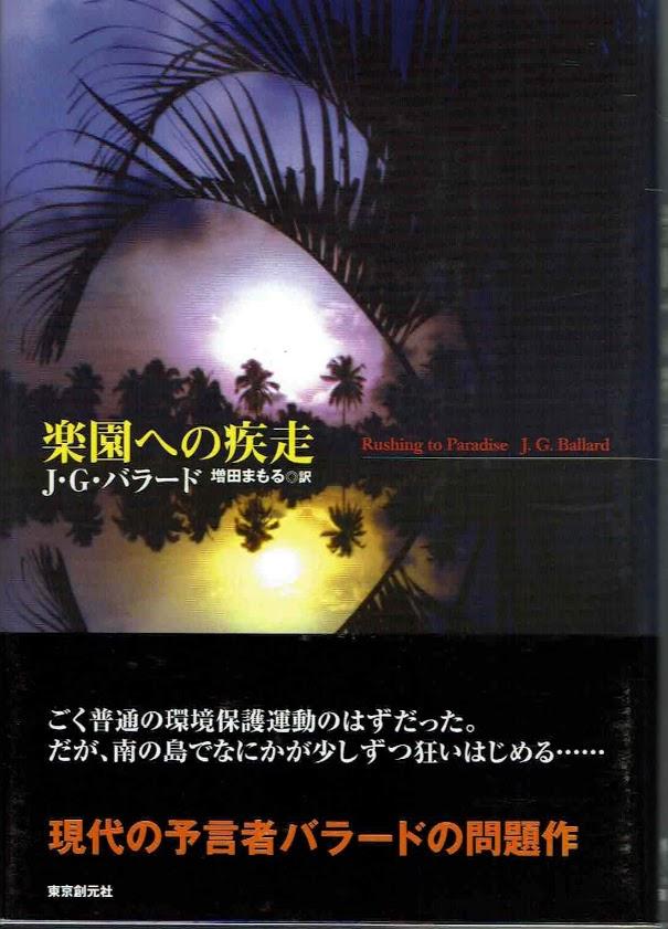 楽園への疾走 J・G・バラード 増田まもる 訳