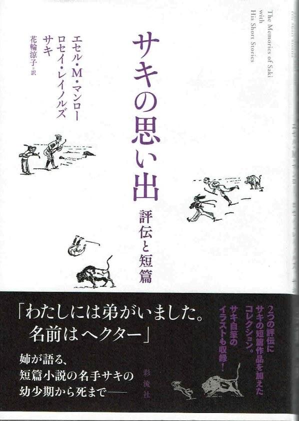 サキの思い出:評伝と短篇 エセル・M・マンロー/ロセイ・レイノルズ /サキ 花輪 涼子 訳