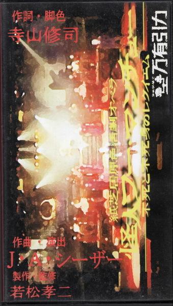 紙芝居原色活劇オペラ 怪人フー・マンチュー -不死と不死身のレクイエム- 若松孝二製作・監修 【VHS】
