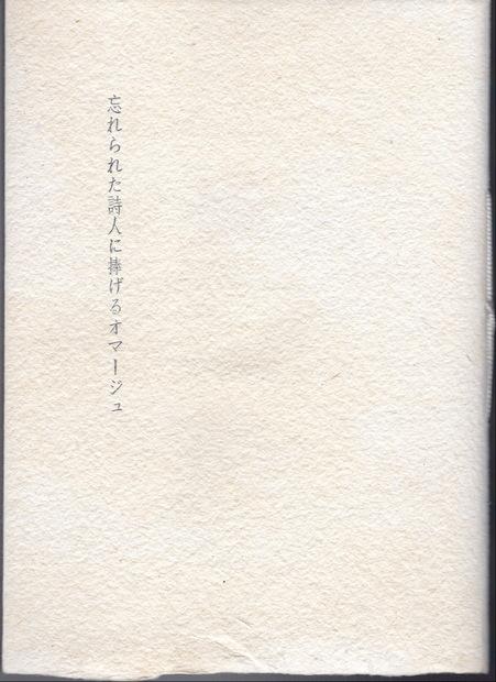 忘れられた詩人に捧げるオマージュ 生田耕作